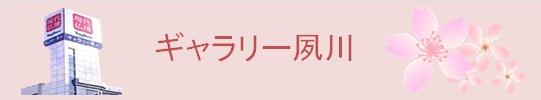 現代仏壇ギャラリー夙川